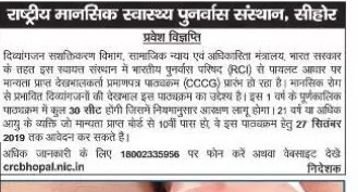 Advertisement of CCCG 2019-20
