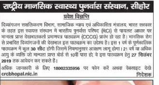 Advertisement of CCCG 2019-20